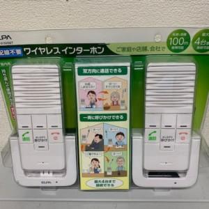 【新品未開封】ワイヤレスインターホン WIP-5150SET