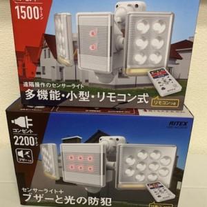 【新品未使用】センサーライト 2台