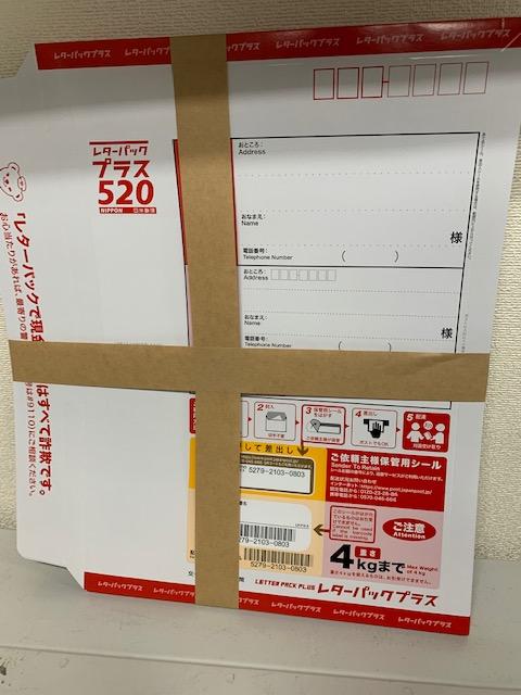 買取商品:レターパックプラス520 20枚